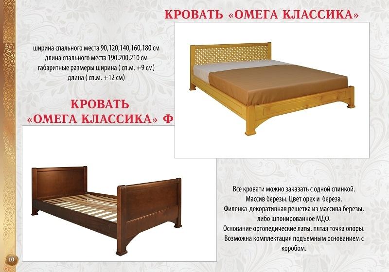 Омега Классика-Ф Кровать - 1