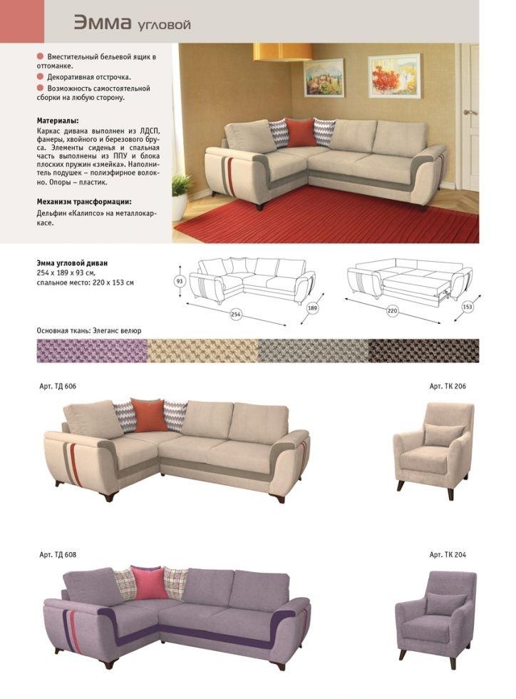 Эмма диван угловой - 1